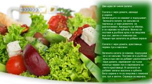 Свежи салати за крепко здраве