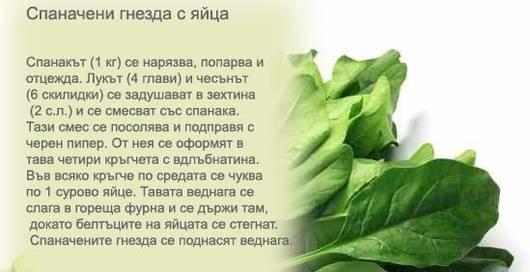Рецепта за спаначени гнезда с яйца