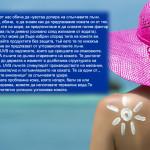 Как най-ефикасно да се предпазваме от опасните слънчеви лъчи