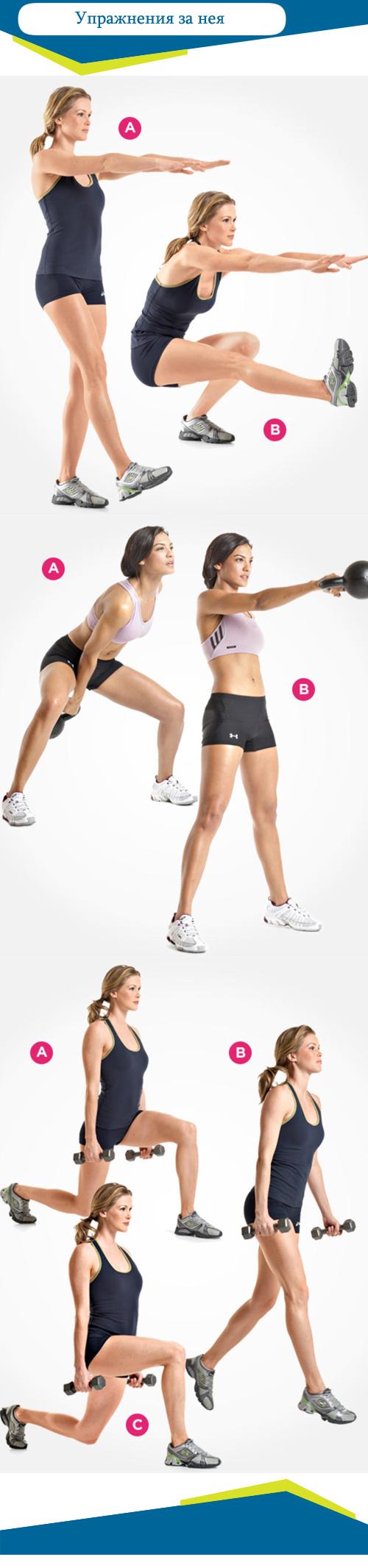 Тренировки за крака за нея